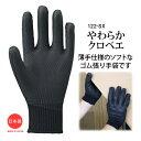 アトムやわらかクロベエ【122-SX】10ゲージ薄手仕様のソフトなゴム張り手袋です。≪ネコポスの場合2双まで可≫