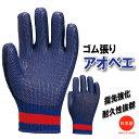 アトムゴム張りアオベエ【122-GB】超強力!強さは綿軍手の30倍!!合成繊維の手袋に天然ゴムシートを張った手袋です。≪ネコポスの場合2双まで可≫