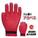 アトムゴム張りアカベエ【122-GR】超強力!強さは綿軍手の30倍!!合成繊維の手袋に天然ゴムシートを張った手袋です。≪ネコポスの場合2双まで可≫