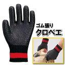 アトムゴム張りクロベエ【122-GX】超強力!強さは綿軍手の30倍!!!合成繊維の手袋に天然ゴムシートを張った手袋です。≪ネコポスの場合2双まで可≫