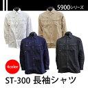 ≪※店舗在庫限り※≫CO-COS(コーコス信岡) 5900シリーズ【ST-300】長袖シャツ M-4Lサイ
