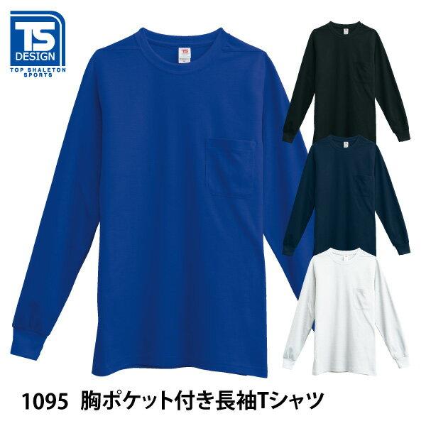 Ts DESIGN(藤和)長袖Tシャツ【1095...の商品画像