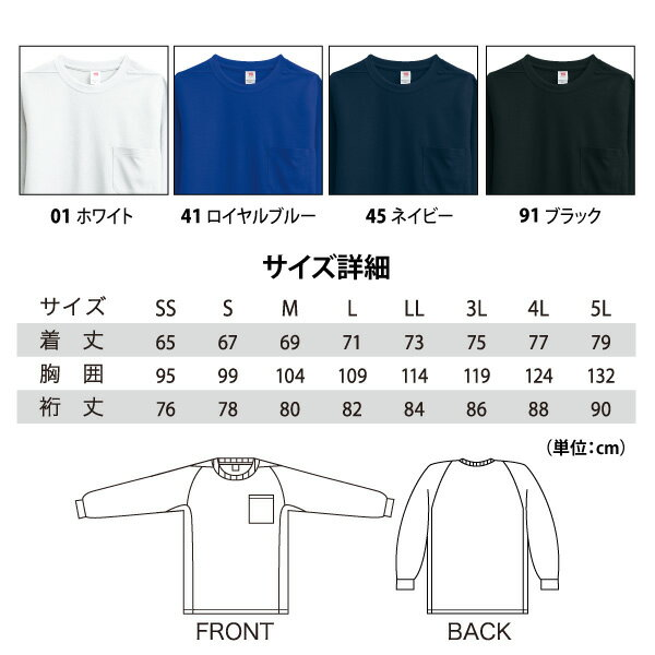 Ts DESIGN(藤和)長袖Tシャツ【109...の紹介画像2