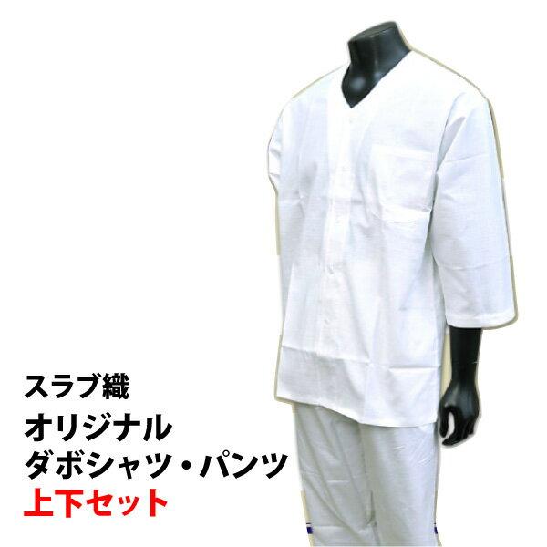 スラブ織 オリジナルダボシャツ・パンツ上下セット...の商品画像