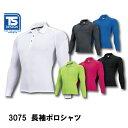 TS DESIGN(藤和) 長袖ポロシャツ【3075】吸汗速乾・消臭機能が嬉しい!シャープなシルエットを演出する設計になっています。