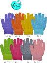 のびのび らくって【779】のびのび手袋 スベリ止め付き女性・子供サイズ。小指下がりで手全体にしっくり馴染むフィット感。8色展開≪ネコポスの場合6個まで可≫