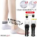 シークレットインソール 3セット 1.5cm〜6.0cm選べる 身長アップ シリコン 男女兼用 中敷き 靴下 かかと 衝撃吸収 疲労軽減 水洗い可 高さ調整可能 即納