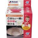 即納 リッチェル 炊飯器用おかゆクッカー 調理器セット 離乳...