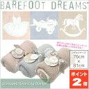 【ポイント2倍】Barefoot Dreams ベアフットドリームス551 CozyChic Scallop Blanketスカラップ おくるみブランケット【出...