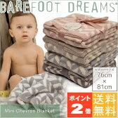 【ポイント2倍】Barefoot Dreams ベアフットドリームス583 Cozychic Mini Chevron Blanketシェブロン柄 おくるみブランケット【出産祝い】【ひざかけブランケット】【即納】【楽ギフ_包装選択】【楽ギフ_のし】【楽ギフ_のし宛書】【楽ギフ_メッセ入力】