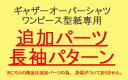 【追加パーツ】ギャザーオーバーシャツワンピース型紙専用 長袖型紙