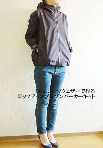 【ソーイングキット】ジップアップブルゾンパーカー 40/2 コーマウェザーキット