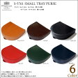 Whitehouse Cox(ホワイトハウスコックス)S5761 SMALL TRAY PURSE