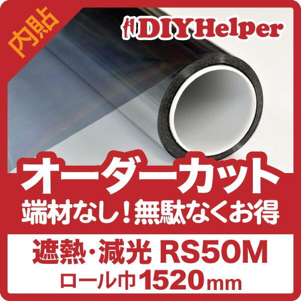 【遮熱フィルム】窓ガラスフィルム RS50M(ロール巾1520mm) オーダーカット 遮光シート 窓 ガラスフィルム 断熱 UVカット