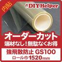 強飛散防止フィルム ガラスフィルム 窓 GS100 ロール巾1524mm UVカット フィルム 飛散
