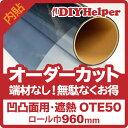 【遮熱フィルム】凹凸ガラス用 OTE50(ロール巾960mm...