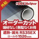 ガラスフィルム 窓 遮熱フィルム 外貼り用 RS35EX(ロール巾1524mm)オーダーカット 遮熱シート 日よけ 西日 屋外用 遮光フィルム マンション ミラータイプ