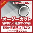 準防犯・遮熱兼用貫通防止フィルム TL70(ロール巾1820...