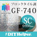 サンゲツ ガラスフィルム GF-740/旧GF-128(ロール巾950mm)デザイン ブロック柄 飛散防止 デザイン フィルム ガラスフイルム 装飾