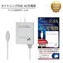 ◆あす楽◆送料無料 Lightning対応 アップル認証MF...