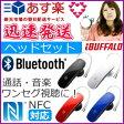 ◆あす楽◆送料無料◆スマホにかざして簡単設定 NFC対応 Bluetooth ヘッドセット【bluetooth】【イヤホン】【ブルートゥース】【ブルーツース】【ワイヤレスイヤホン】【スマホ】【スマートフォン】【ハンズフリーイヤホン】【軽量】【02P18Jun16】[BSHSBE33]