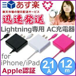 ◆ 容易明天 ◆ 免費送貨 ♦ 閃電交流充電器儀器 2.1 1.2 m [充電器] [交流充電器] [交流充電器] [閃電] [iPhone] [iPod] [iPad] [iPhone7] [iPhone6] [iPhone6s] [蘋果認證] [MFi] [02P03Dec16] [PG-MFILGAC15-17]