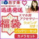 Fukubukuro_c_s1