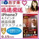 ◆あす楽◆送料無料◆iPhone8 / 7 4.7インチ 液...
