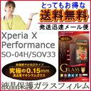 【大特価】メール便送料無料★XperiaXPerforman...