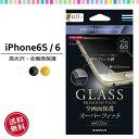選べる配送 送料無料 iPhone6 iPhone6s ガラスフィルム GLASS PREMIUM FILM スーパーフィット アイフォン6 アイフォン6s 液晶保護 画面保護[LP-I6SFGFS]