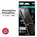 ◆あす楽◆送料無料◆iPhone6Plus iPhone6sPlus ガラスフィルム GLASS PREMIUM FILM マット0.33mm【アイフォン6プラス】【アイフォン6sプラス】【液晶保護】【画面保護】【02P03Dec16】[LP-I6SPRFGLM2]