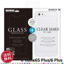 選べる配送 送料無料 iPhone6Plus iPhone6sPlus ガラスフィルム&ハードケース セット 通常 0.33mm&クリア アイフォン6プラス アイフォン6sプラス ケース カバー 液晶保護[LP-I6SPSTFGHG]