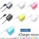 ◆あす楽◆送料無料◆iCharger micro USB電源アダプタ コンパクトAC充電器 1A【USB】【USBアダプタ】【USBアダプター】【コンセント】【充電器】【充電】【ACアダプタ】【スマートフォン】【スマホ】【02P03Dec16】[PG-SPMUAC01-07]