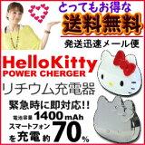 ★大特価セール品★メール便送料無料★ハローキティ パワーチャージャー [USB出力 リチウム充電器 1400mAh]【スマホ】【ハローキティ】【キティ】【キティー】【キテイ】【kitty】【hello kitty】【充電器】【充電】【MicroUSB】【USB】【02P03Dec16】[SAN-204KT]