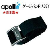 アポロ apollo ゲージバンドASSY 独自のテンショニングバックル式  ★日本製★ ダイビング 重器材 楽天ランキング人気商品 メーカー在庫確認します