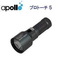 アポロ apollo LED Light pro toach 5 LEDライトプロトーチ 5 高輝度3WのLED搭載 光量無段階可変式 小型水中ライト メーカー在庫確認しますの画像