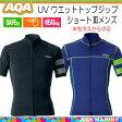 AQA UV ウェット トップ ジップ ショート 3 メンズ 半袖 マリンウェア ファスナー つき ラッシュ ウエット生地 男性用 KW-4405N KW4405 保温性を必要とする ウォータースポーツで活躍 メーカー在庫確認します