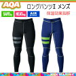 AQA ロング パンツ 2 メンズ ウエット 素材 マリンウェア  大人気 ウェットパンツ 男性用 KW-4407N KW4407N メーカー在庫確認します