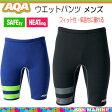 AQA ウエット パンツ メンズ ウエット素材 の ラッシュ パンツ 男性用 マリンウェア 寒さや擦り傷にも強い 【ネコポス不可 宅配便でのお届け】KW-4408N KW4408N メーカー在庫確認します