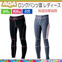 AQA ロングパンツ 3 レディース ウェット 素材 の パンツ 女性用  KW-4413N KW4413N シュノーケリング インナー メーカー在庫確..