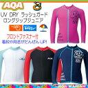【あす楽対応】**特別価格** 2013年モデル AQA UV DRY ラッシュガードロングジップジュニア KW-4423 キッズ・ベビー ラッシュガード長袖 子供用