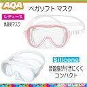 AQA スノーケリング 用 女性向け シリコン製 ベガソフト マスク KM-1103H 海 水遊び ゴーグル シュノーケリング メーカー在庫確認します