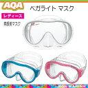 AQA スノーケリング用 女性の方や細顔の男性向け ベガライト マスク KM-1106H 海 水遊び ゴーグル 水中メガネ