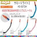 AQA スノーケリング 用 男女兼用 サミーVライト2 スノーケル KS-3072H KS3072H 海 水遊び シュノーケル メーカー在庫確認します