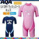 AQA UV DRY ラッシュスーツ キッズ キッズ ベビー...