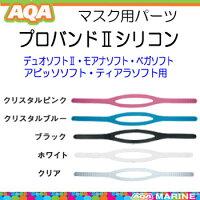 AQA マスク用 マスクストラップ プロバンド2シリコン マスクパーツ KM1216 デュオソフト2・モアナソフト・ベガソフトアビッソソフト・ティアラソフト用 ネコポス メール便対応可能の画像