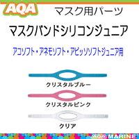AQA マスク用 マスク ストラップ マスク バンド シリコン ジュニア マスクパーツ KM1217 アコソフト・アネモソフト・アビッソソフトジュニア用 ネコポス メール便対応可能の画像