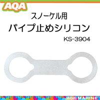 AQA スノーケル用 パイプ止めシリコン スノーケルパーツ KS3904 ネコポス メール便対応可能の画像