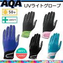AQA UV ライト グローブ 3 マリン 手袋 KW-4470 KW4470A大人 向け メンズ / レディース シュノーケリングに最適 ネコポス メール便対...