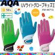 【あす楽対応】 AQA UV ライト グローブ キッズ 3 子供用 マリン 手袋 KW-4471A シュノーケリング  手袋 防寒 ●楽天ランキング人気商品● UVライトグローブキッズ ネコポス メール便対応可能